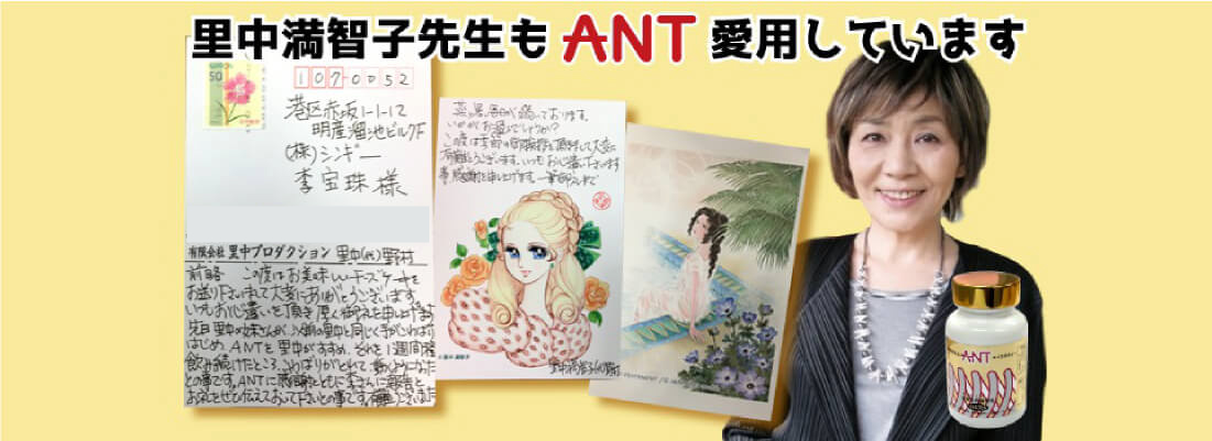 漫画家 里中満智子先生もANTを愛用しています