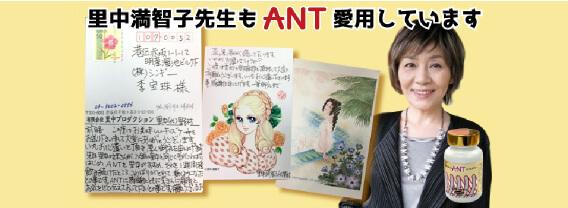 里中満智子先生ANT愛用のバナー