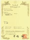 商標「ビージソン21」証書