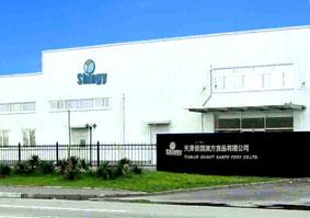 株式会社シンギーが保有するGMP認証取得の中国天津工場