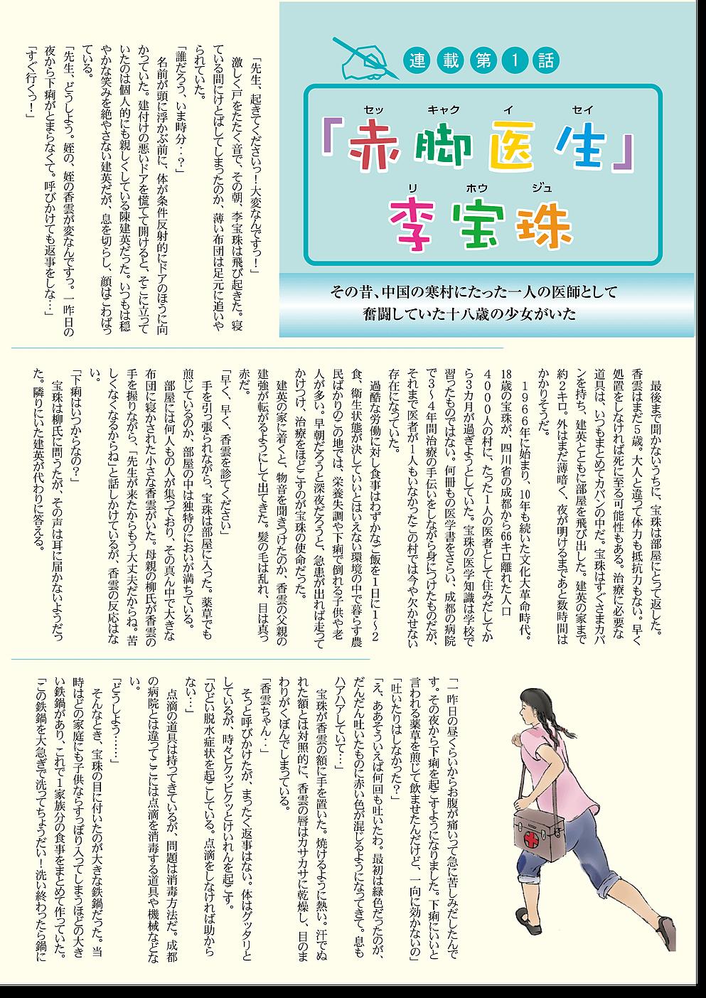 赤脚医生 第1話