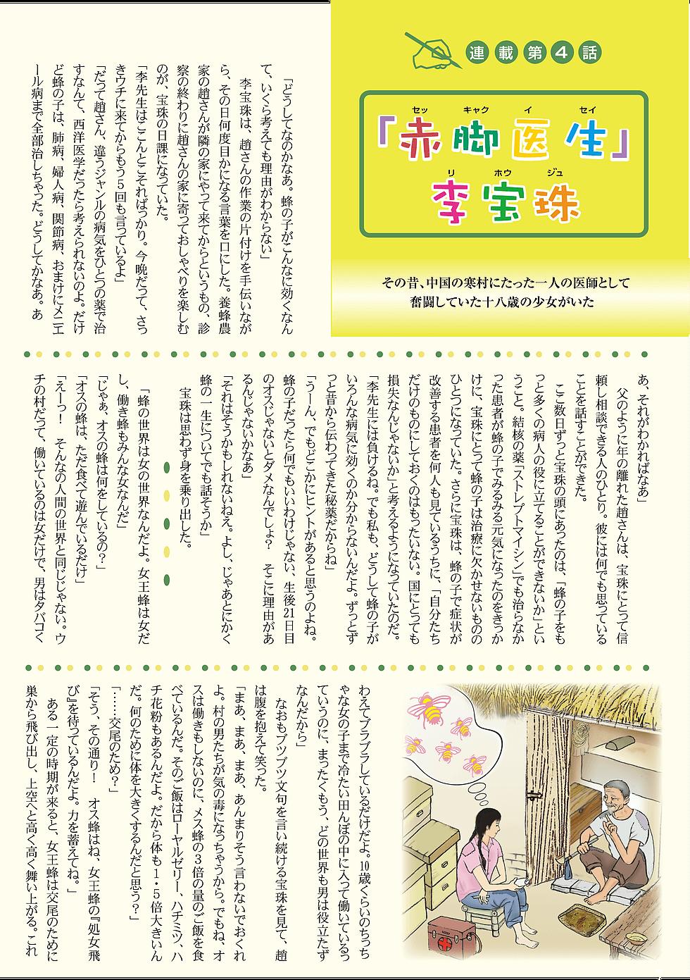 赤脚医生 第4話