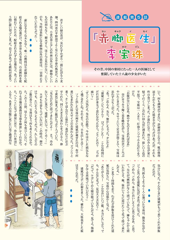 赤脚医生 第5話