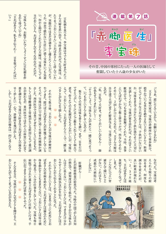 赤脚医生 第7話