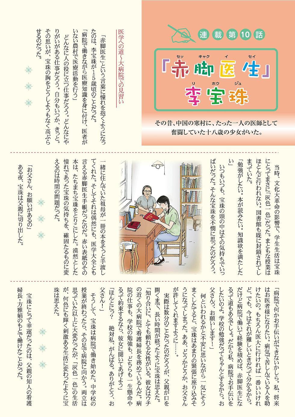 赤脚医生 第10話