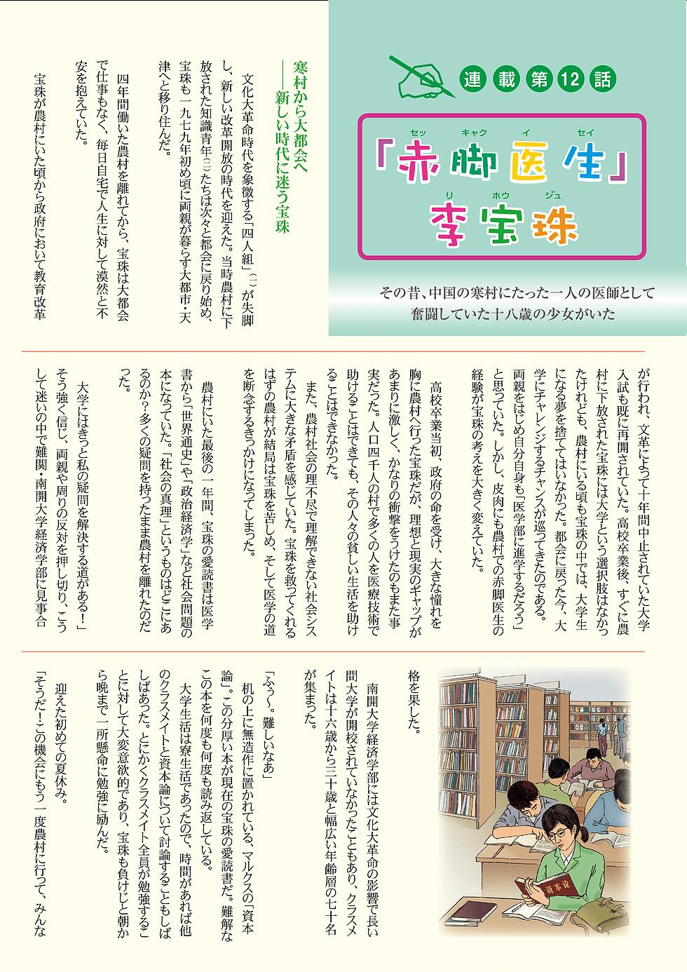 赤脚医生 第12話