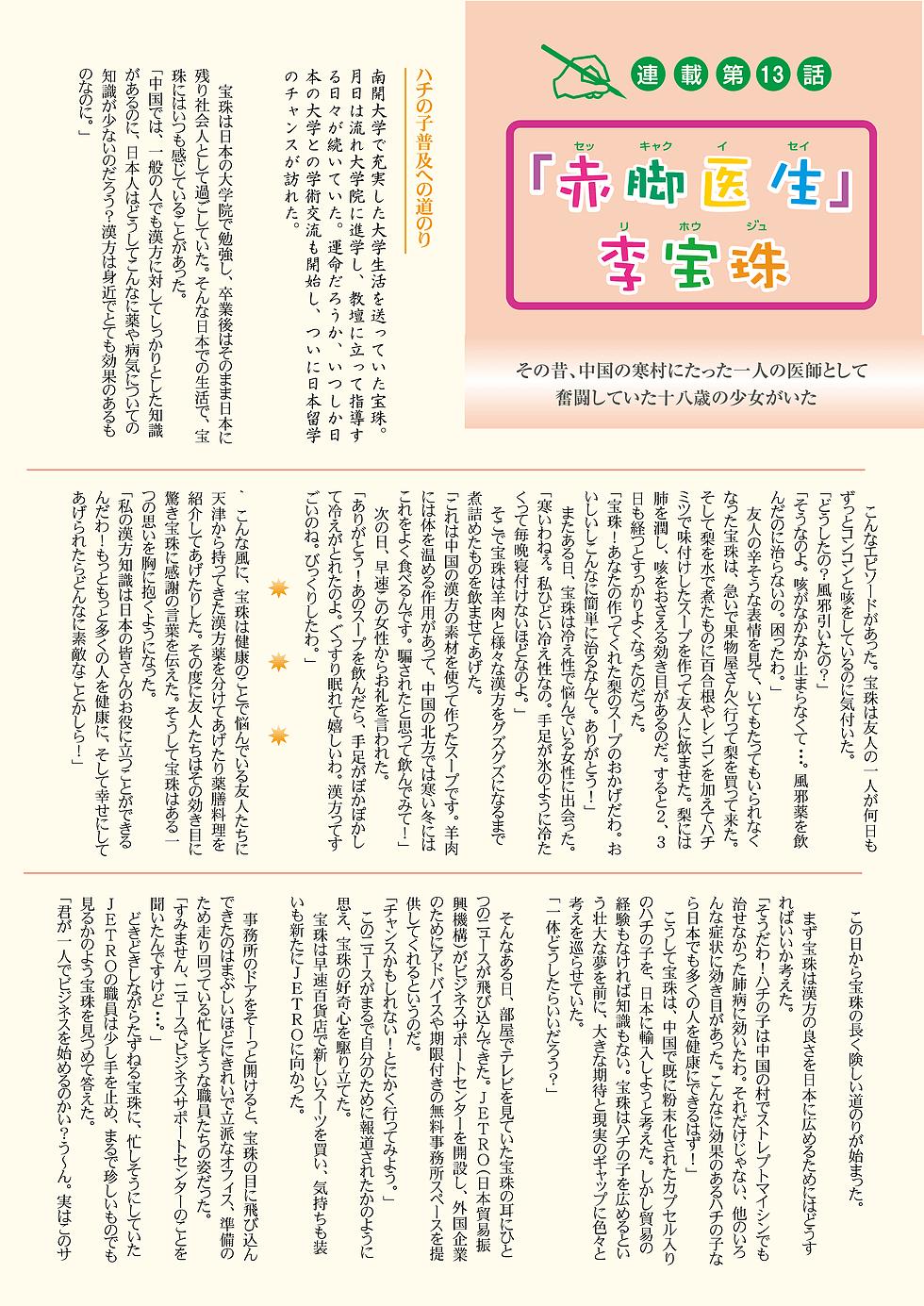 赤脚医生 第13話