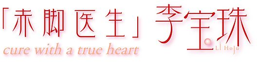 赤脚医生「李宝珠」のロゴ