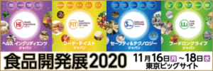 食品開発展2020